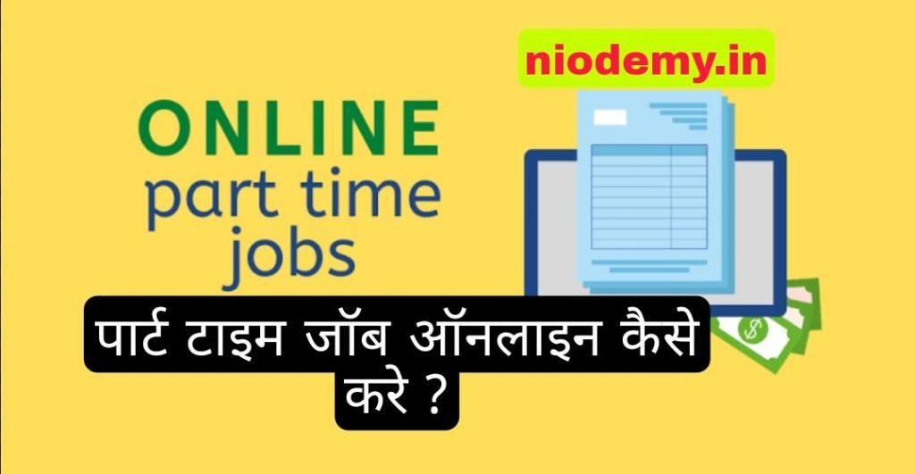 Part time Job Online Kaise Kare