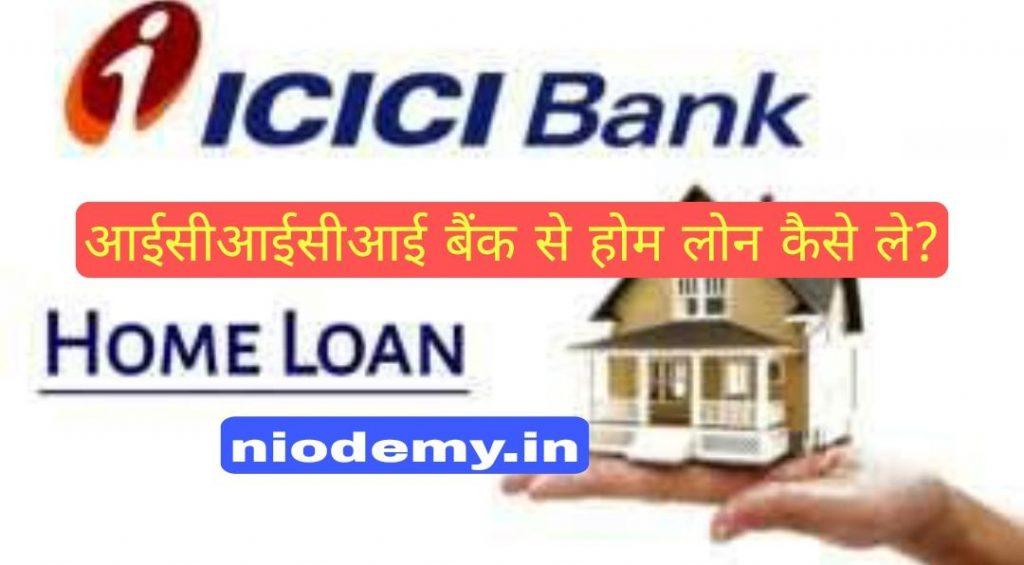 ICICI Bank Se Home Loan Kaise Le