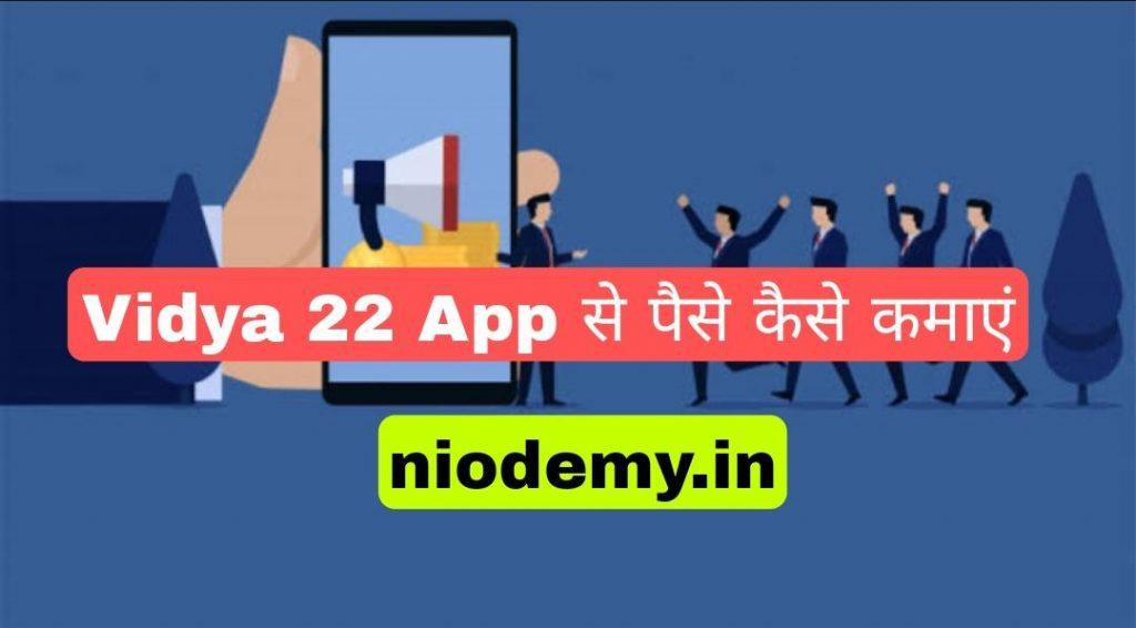 Vidya 22 App Se Paise Kaise Kamaye