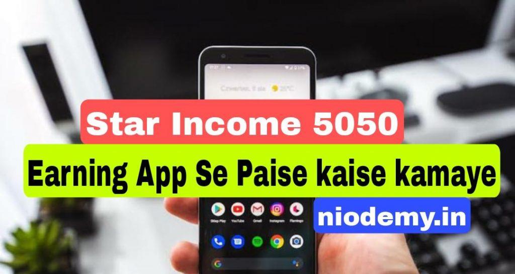 Star Income 5050 Earning App Se Paise Kaise Kamaye