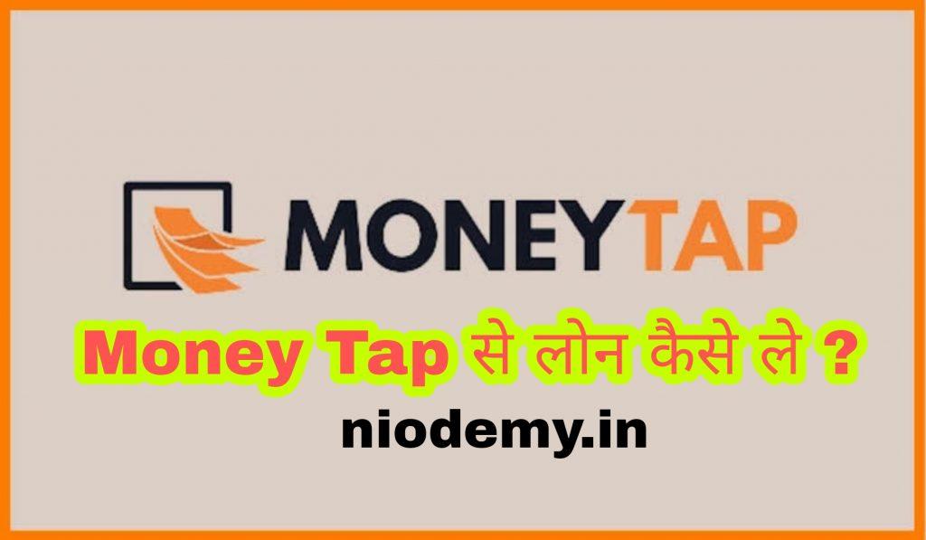Money Tap Loan Kaise Le