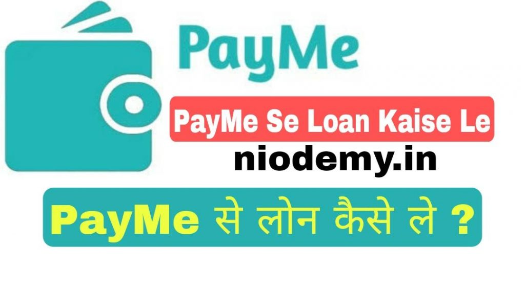 Payme Loan Kaise Le