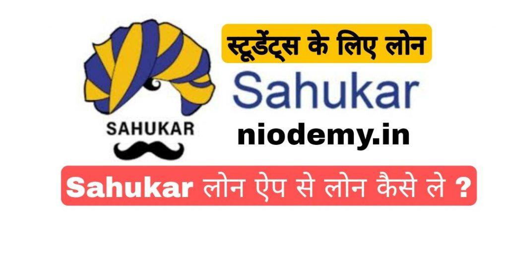 Sahukar App Se loan kaise le