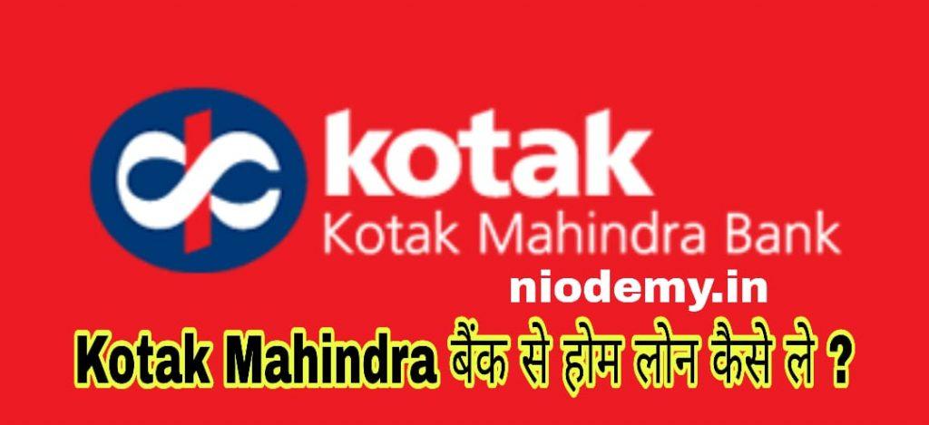 Kotak Mahindra Bank se home loan Kaise Le