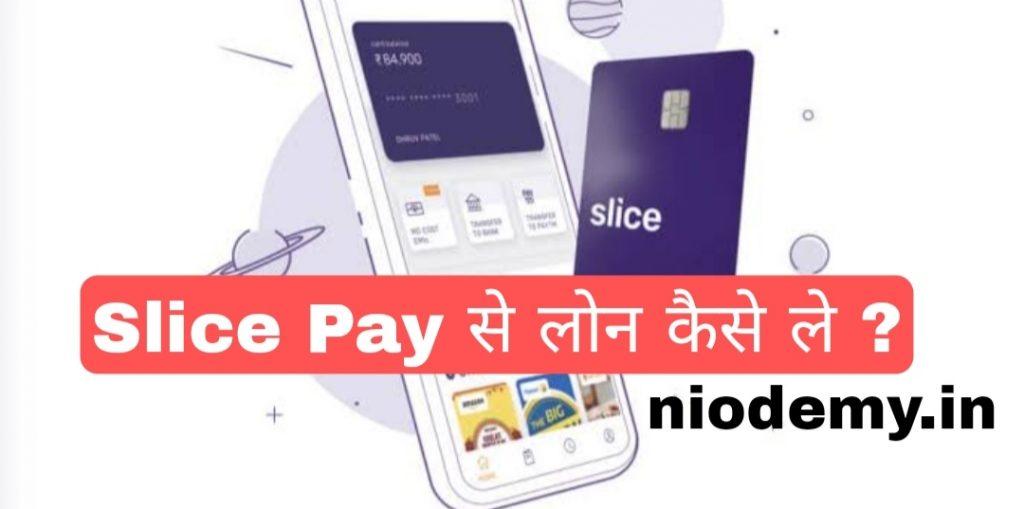 Slice Pay  se  Loan Kaise Le