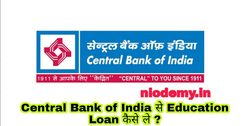 Central Bank of India se Education Loan Kaise Le