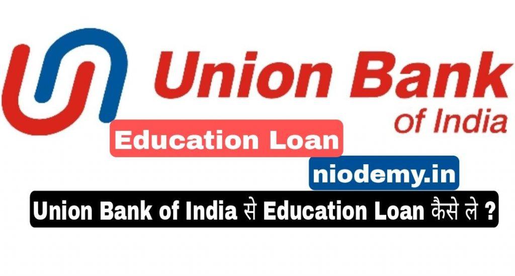 Union Bank of India se Education Loan Kaise Le