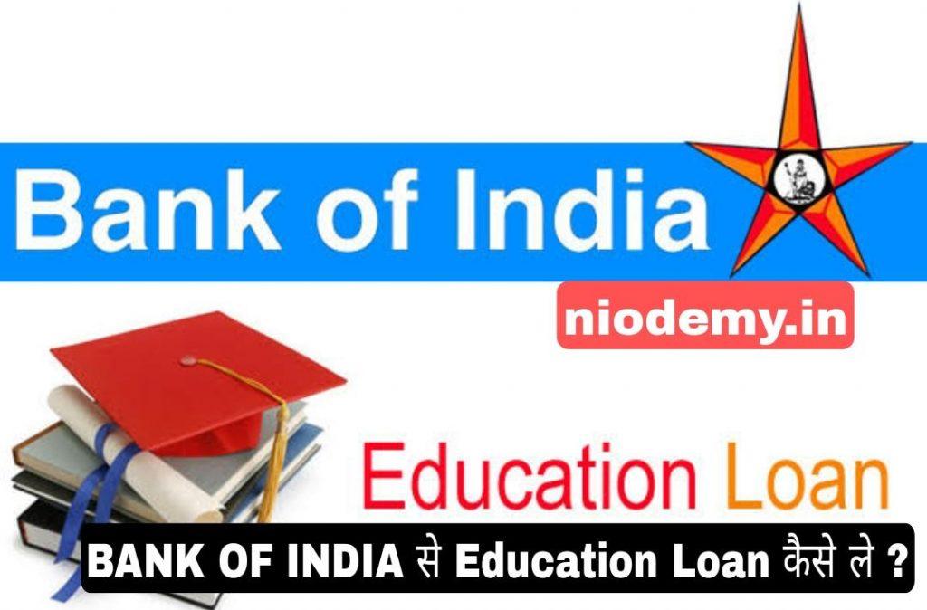 Bank of India Education Loan kaise le