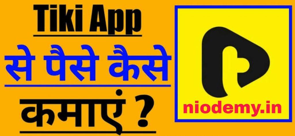 Tiki App Se Paise Kaise Kamaye