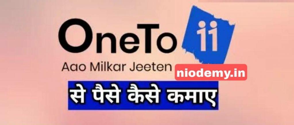 OneTo11 App Se Paise Kaise Kamaye