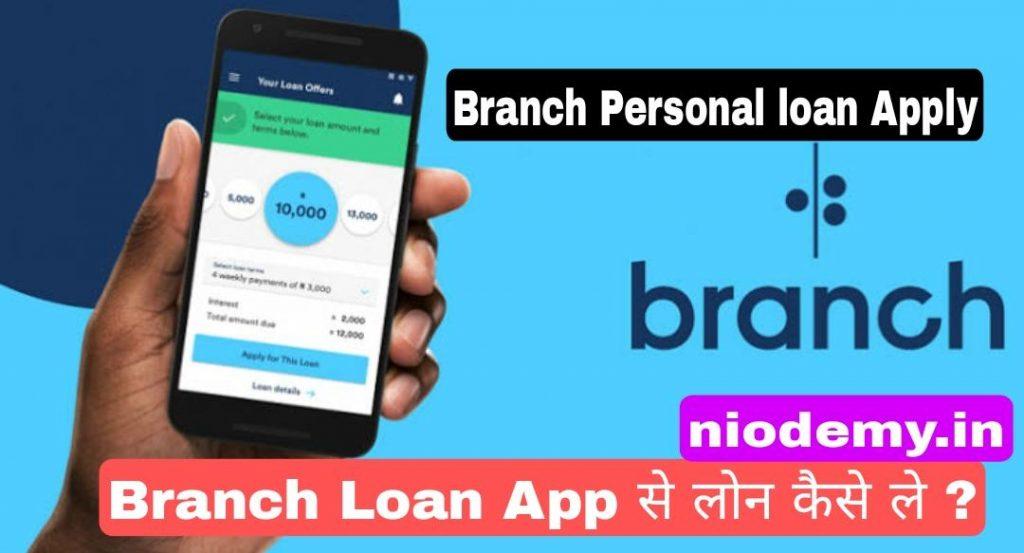 Branch App Se loan kaise Le